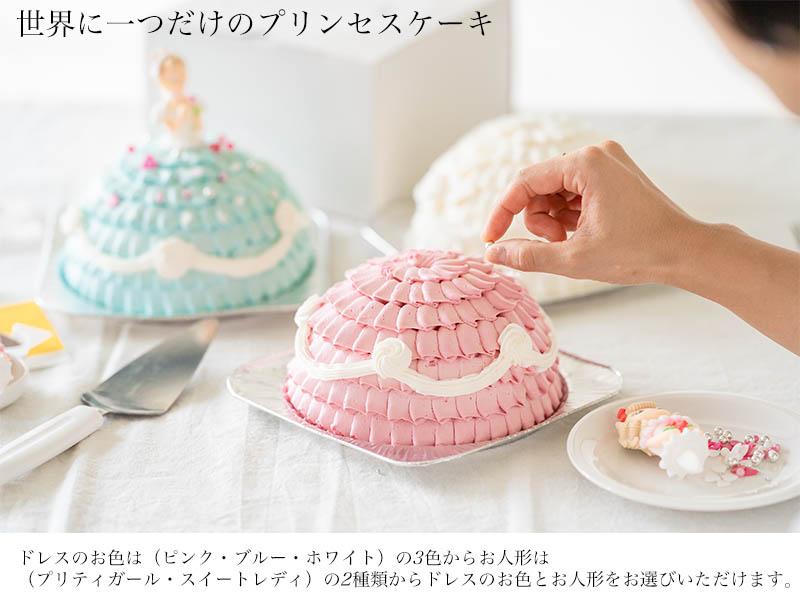 プリンセスケーキ お姫様ケーキ ドールケーキ