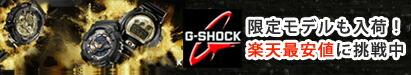G-SHOCKの時計が新入荷♪