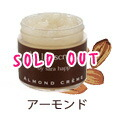 (sould out)アーモンド