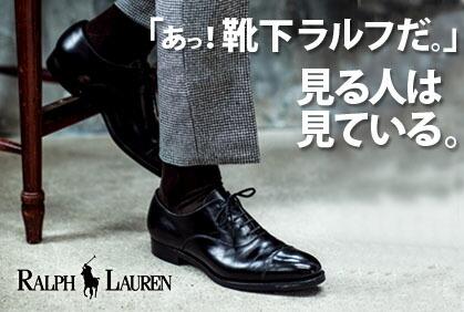 ラルフ靴下