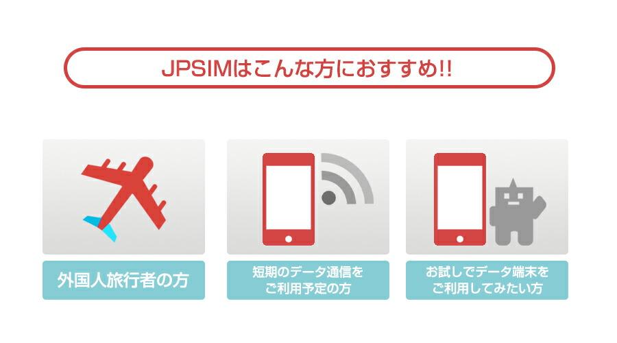 SIMカード プリペイド sim シムカード iphone6s SIMフリー JPクーポンプレゼント