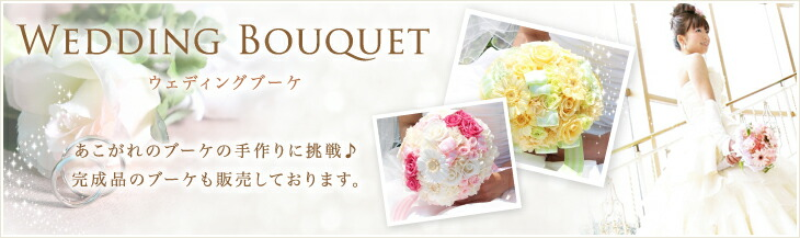 WEDDING BOUQUET ウェディングブーケ