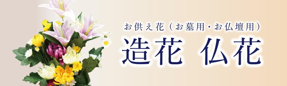 お供え 造花 仏花