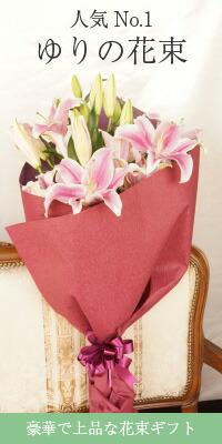 ゆりの花束
