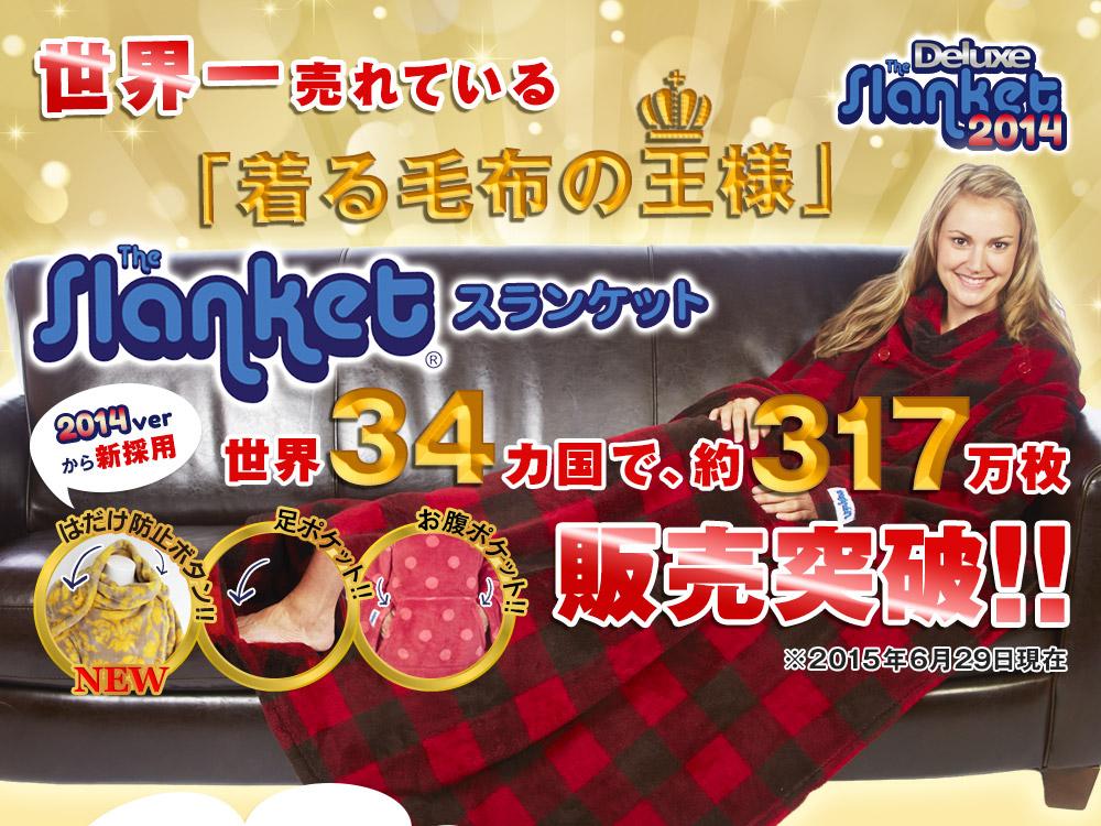 世界一売れている「着る毛布の王様」Slanket スランケット 世界34か国で約317万枚販売突破!