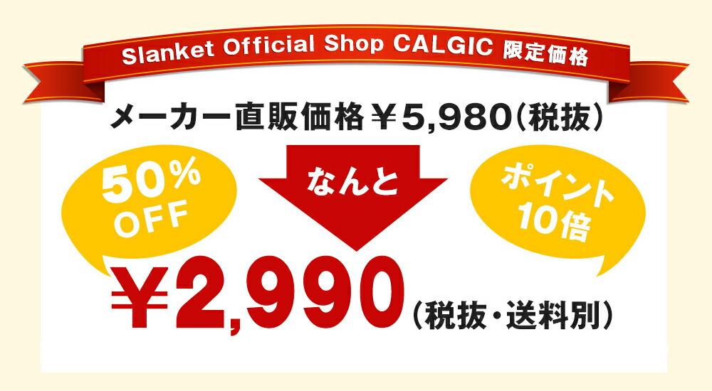 Slanket Official Shop CALGIC 限定価格