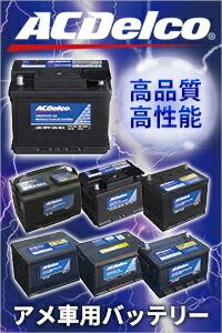 ACデルコ バッテリー