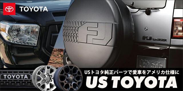 US トヨタ