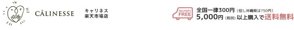 キャリネス楽天市場店:マタニティ&ベビーのための、ドクターズブランドキャリネス【CALINESSE】