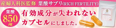 葉酸 サプリ キャリネス RICH FERTILITY