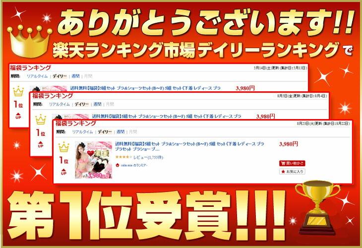 楽天ランキング市場福袋ジャンルデイリーランキング1位受賞!!(2016年8月22日・9月11日他)