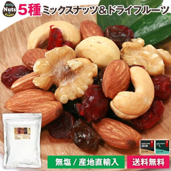 5種ミックスナッツ&ドライフルーツ