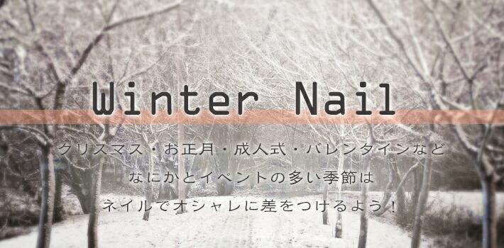 キャラカ冬ネイル2018