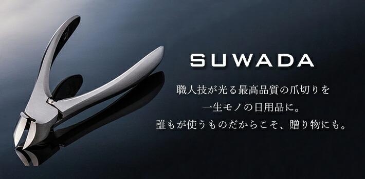 SUWADA ネイルニッパー 爪切り