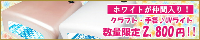 UVライト 2800円 レジン