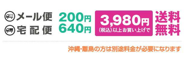 送料詳細、5000円以上で送料無料