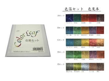 色箔セット