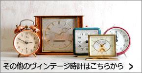 その他、ヴィンテージ時計バナー