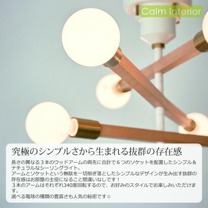 アーム可動式ナチュラルモダンシーリングライト電球付属なし