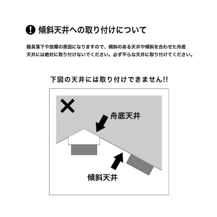 取付天井器具説明