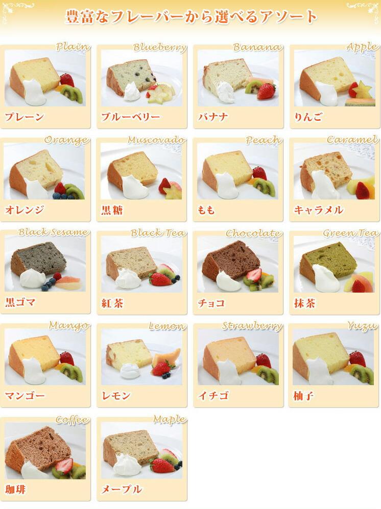 お好きな味を8種類。豊富なフレーバーから選べるアソート