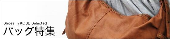 革(牛革・ホースレザーetc)本革のバッグ+人気の激安 バッグ 〜神戸発! カジュアル バッグの通販サイト〜