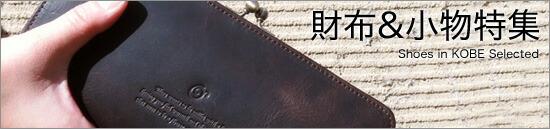 革(牛革・ホースレザーetc)本革の財布、パスケース、小物など