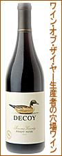 見落としがちな穴場ワイン 2017年ワインオブザイヤー戴冠者のお値打ち版