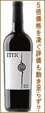 """目隠しで5倍価格を凌ぐ評価も飽き足らず? ナパCABの新境地 """"ITER"""""""