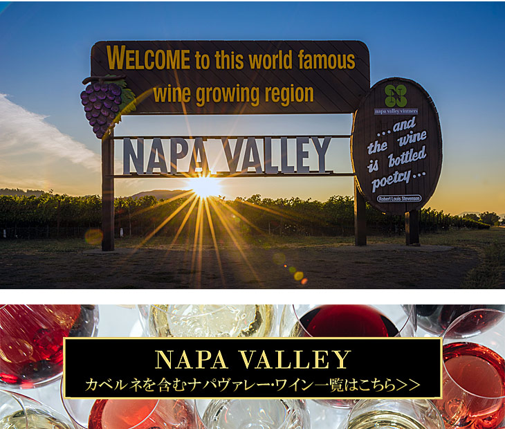 ナパヴァレー・ワイン一覧はこちら