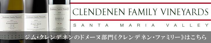 """ジム・クレンデネンのドメーヌ部門""""クレンデネン・ファミリー""""はこちら"""
