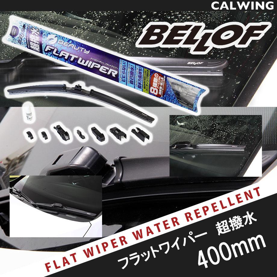 撥水 超撥水 シリコンワイパーブレード 使うだけで撥水コーティング BELLOF ベロフ 400mm RFW400 アイビューティ フラットワイパー