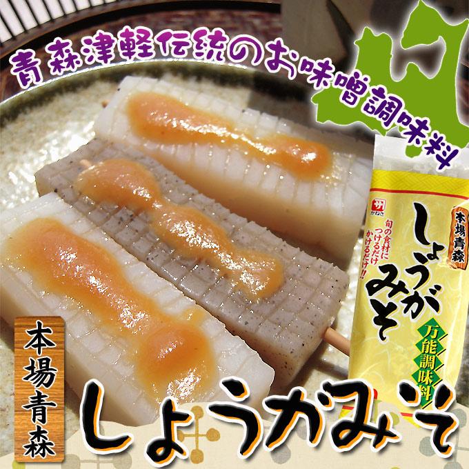 青森津軽伝統のお味噌調味料-しょうがみそ