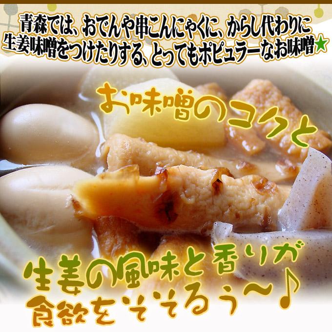 青森では、おでんや串こんにゃくに、からし代わりに、生姜味噌をつけたりする、とってもポピュラーなお味噌☆