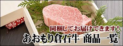 あおもり倉石牛同梱できる商品一覧