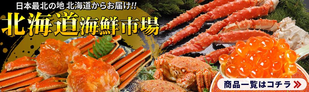 一括で同梱発送OK![北海道海鮮市場] → 商品一覧はこちら