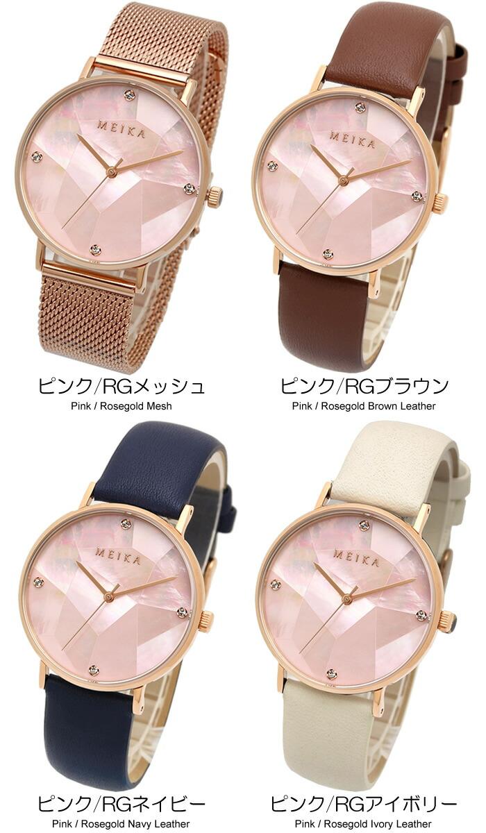 5f19878896 MEIKA メイカ 多面カットパール 腕時計 レディース 革ベルト メッシュ ステンレス ウォッチ 36mm
