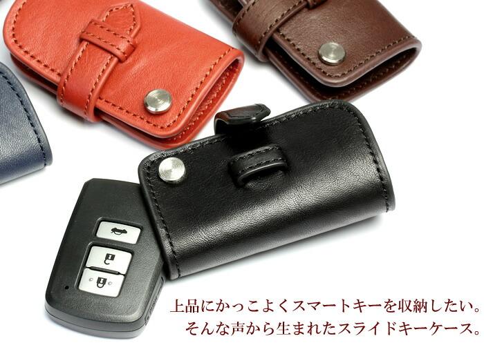 Cameron rakuten global market smart key case good quality italian leather specifications smart key case key case cowhide sciox Images