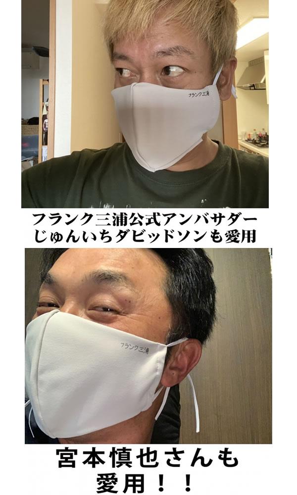 三浦 マスク フランク