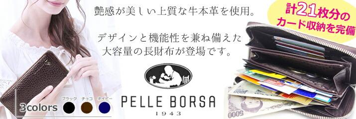 ペレボルサ新作財布。女性はもちろん男性にもおすすめの長財布。カードが21枚収納出来る別注モデル。