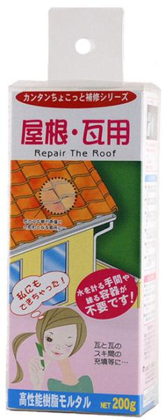 簡単ちょこっと補修シリーズ [屋根・瓦用] 200g×10個