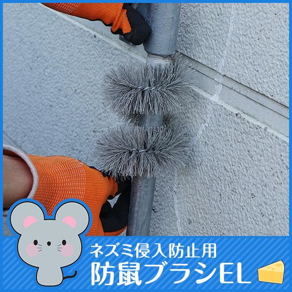 ネズミ侵入防止用 防鼠ブラシEL