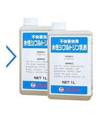 水性シフルトリン乳剤 1L × 2本