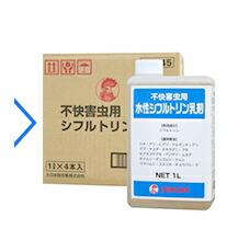 水性シフルトリン乳剤 1L × 4本