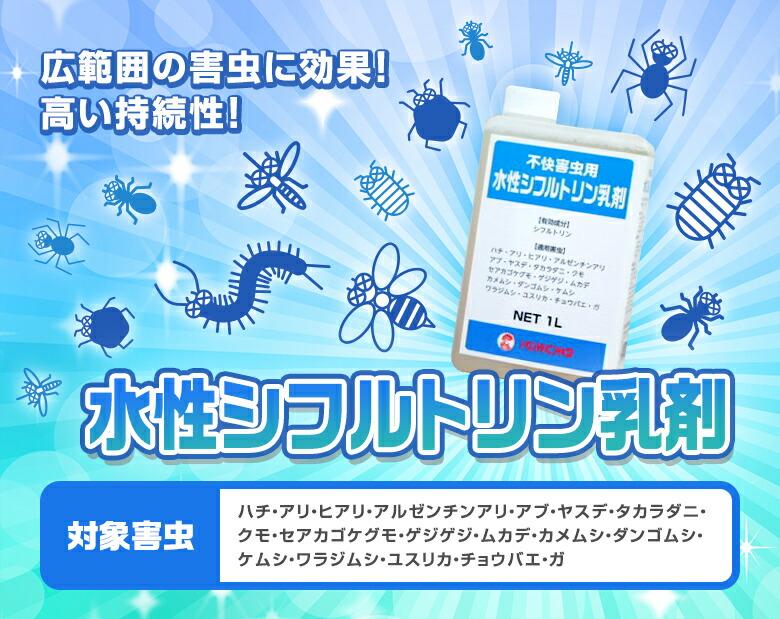 天然物の除虫菊から抽出した成分で作った安全性の高い! 天然除虫菊 ムシロックスプレー