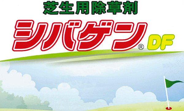 ゴルフ場の芝生用除草剤・シバゲンDFの商品特長