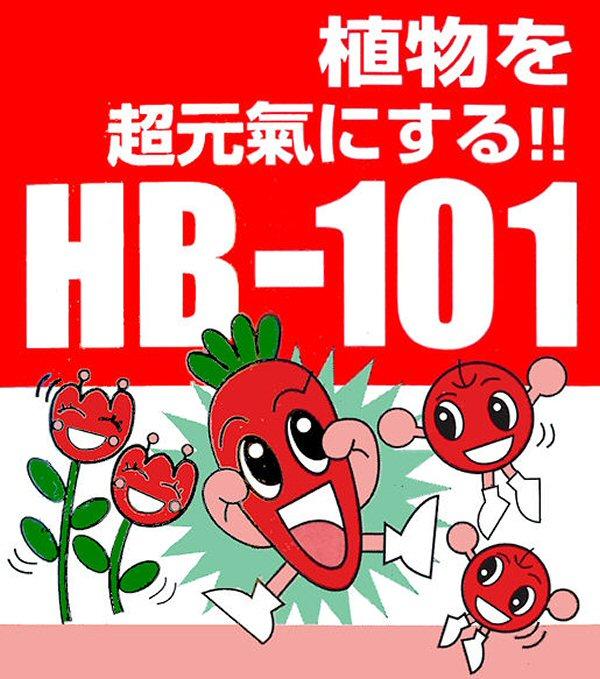 植物活力液・HB-101:植物を超元気にする