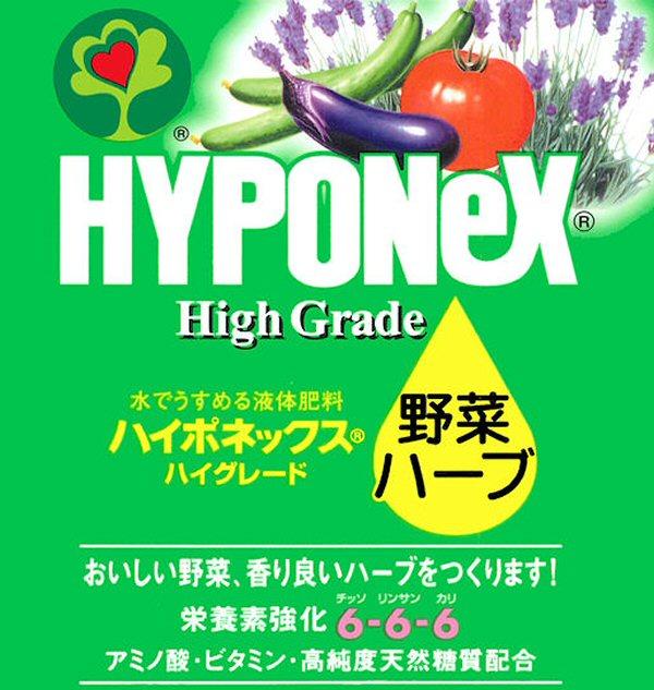 水でうすめる野菜とハーブ専用液体肥料・ハイポネックスハイグレード野菜ハーブ:おいしい野菜と香り良いハーブを作ります