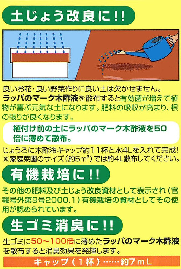 天然の植物活力液・ラッパ木酢液の使用方法