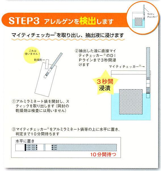 ダニ駆除 ダニ検査用マイティチェッカー